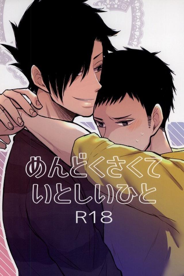 【HQボーイズラブ漫画】黒尾×澤村「めんどくさくていとしいひと」※BLエロ同人誌【ハイキュー!!】