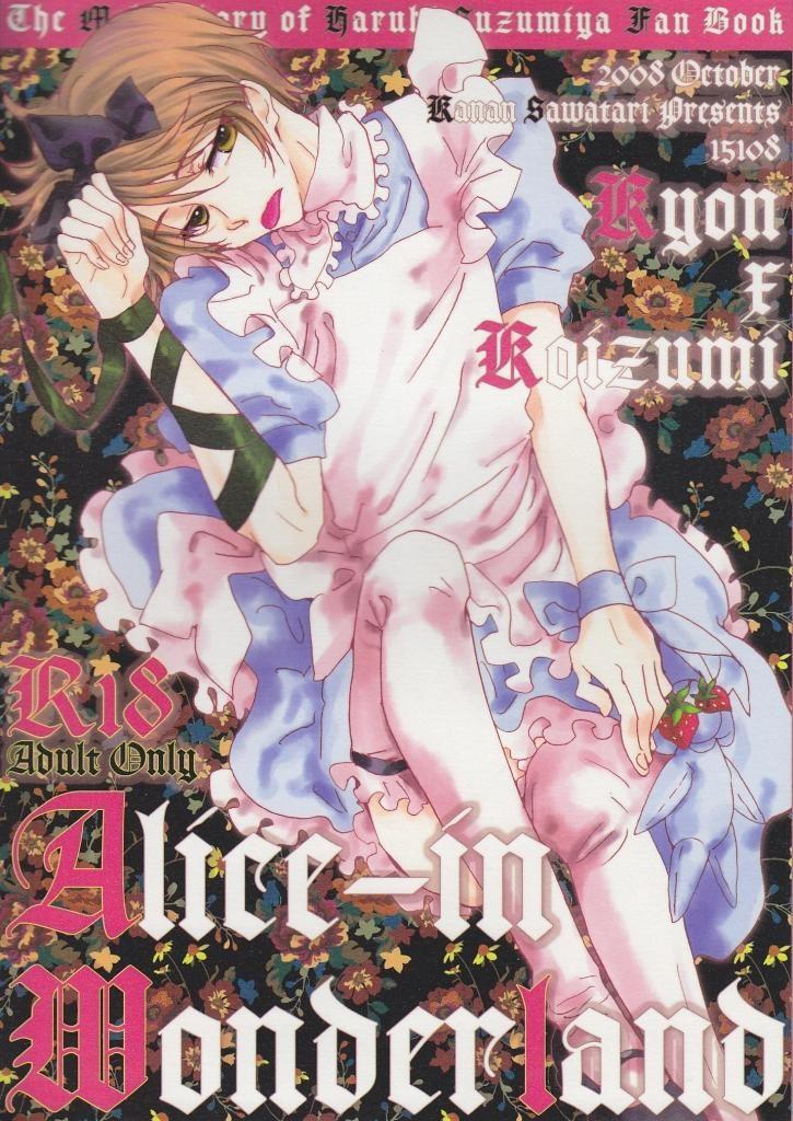 【ハルヒBLエロ同人誌】キョン×古泉「Alice-in Wonderland」※ボーイズラブ漫画【涼宮ハルヒの憂鬱】