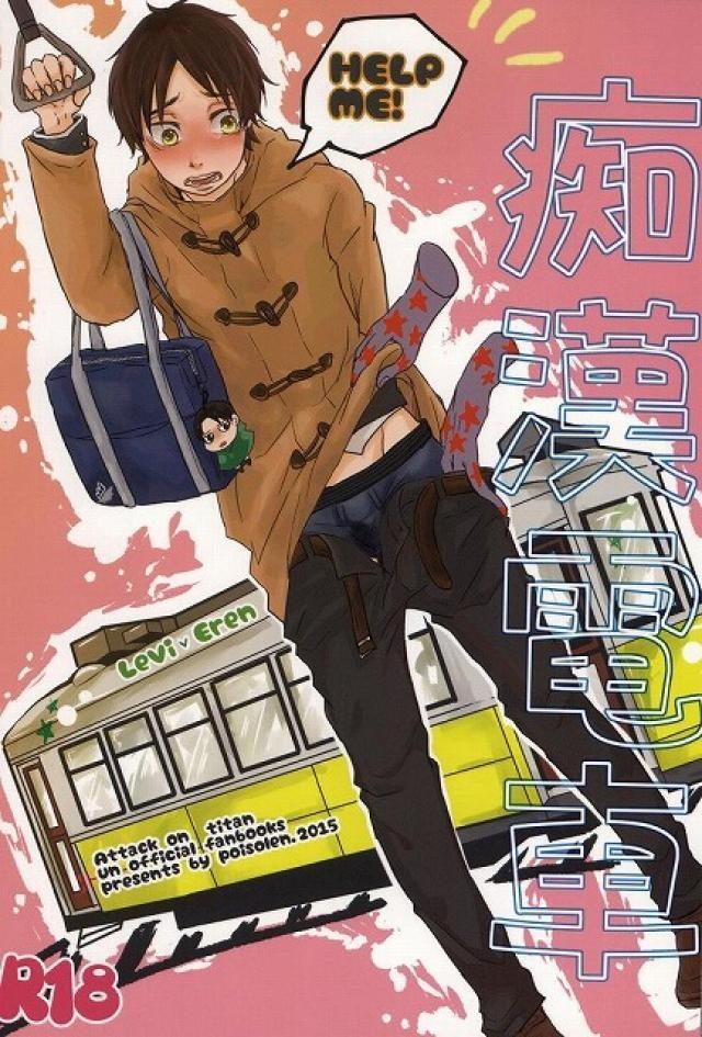 【進撃の巨人BLエロ同人誌】リヴァイ×エレン「痴漢電車」※現パロ【ボーイズラブ漫画】