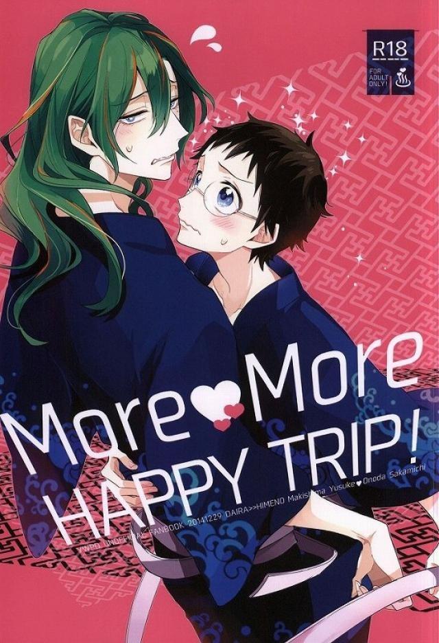 【弱ペダBLエロ同人誌】巻島×小野田「More More HAPPY TRIP!」※ボーイズラブ漫画【弱虫ペダル】
