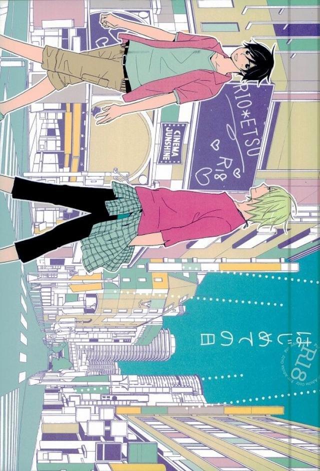 【ルールそのいちBLエロ同人誌】理央×エツ「はじめての日」※18禁【ボーイズラブ漫画】