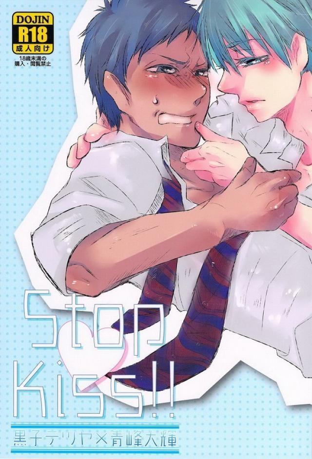 【黒バスBLエロ同人誌】黒子×青峰「STOP KISS!!」※ボーイズラブ漫画【黒子のバスケ】