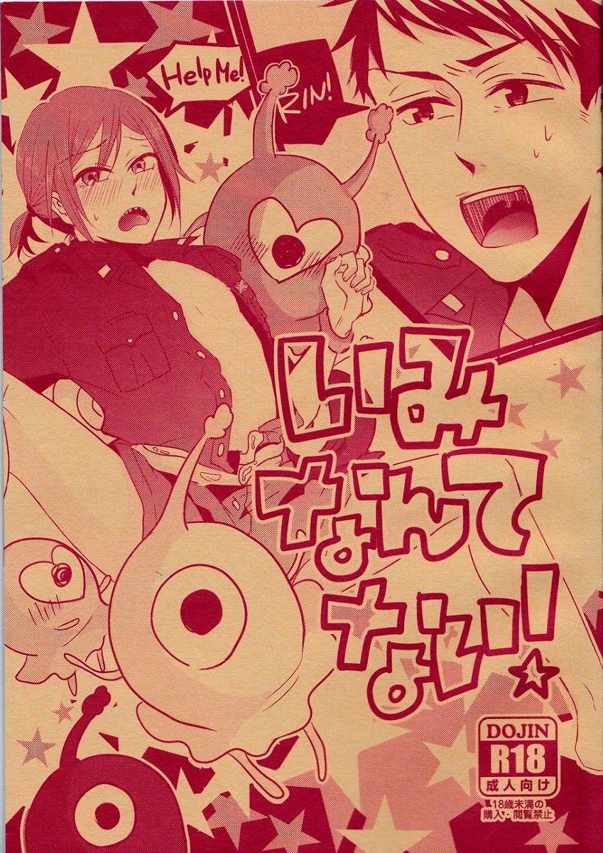 【Free!ボーイズラブ漫画】宗介×凛「いみなんてない!」※ショタあり【BLエロ同人誌】