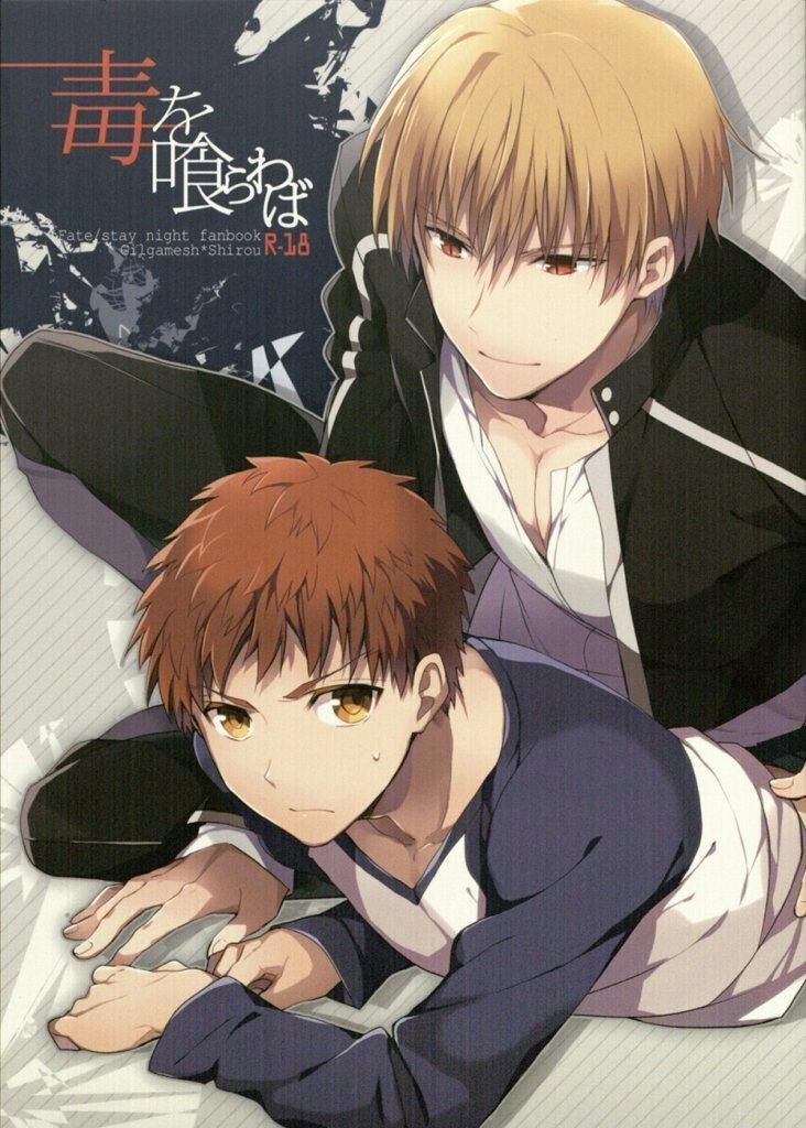 【Fateボーイズラブ漫画】ギルガメッシュ×士郎「毒を喰らわば」※BLエロ同人誌【Fate/stay night】