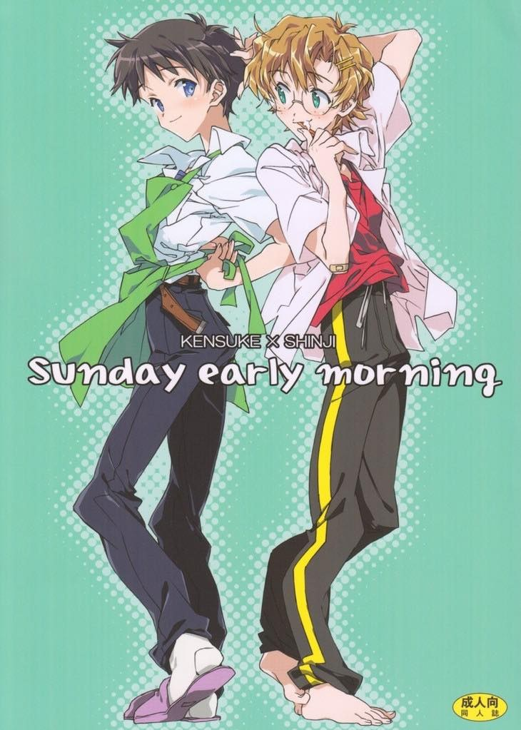 【エヴァBLエロ同人誌】ケンスケ×シンジ「sunday early morning」※ボーイズラブ漫画【新世紀エヴァンゲリオン】