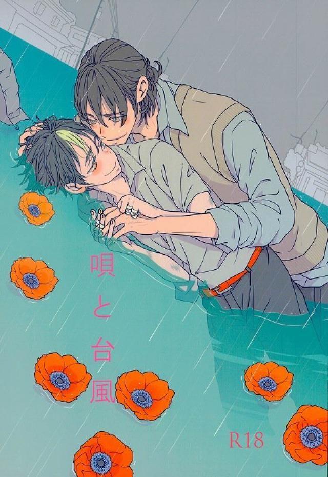 【HQボーイズラブ漫画】東峰×西谷「唄と台風」※BLエロ同人誌【ハイキュー!!】