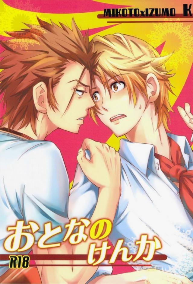 【Kボーイズラブ漫画】尊×出雲「おとなのけんか」※18禁【BLエロ同人誌】