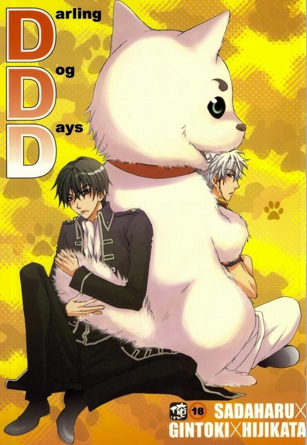 【銀魂BLエロ同人誌】定春×銀時×土方「Darling Dog Days」※獣姦注意【ボーイズラブ漫画】