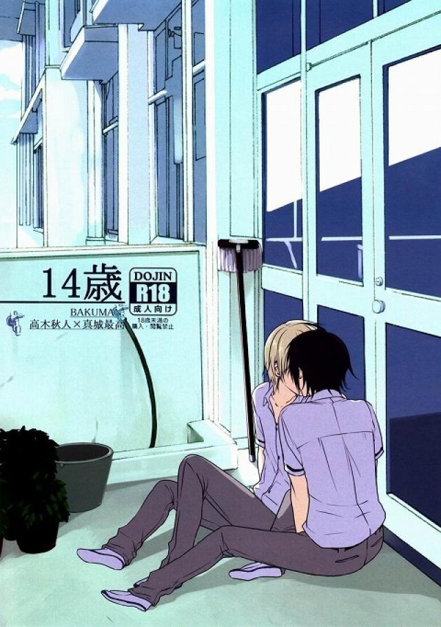 【バクマン。BLエロ同人誌】秋人×最高「14歳」※ボーイズラブ漫画【BAKUMAN】