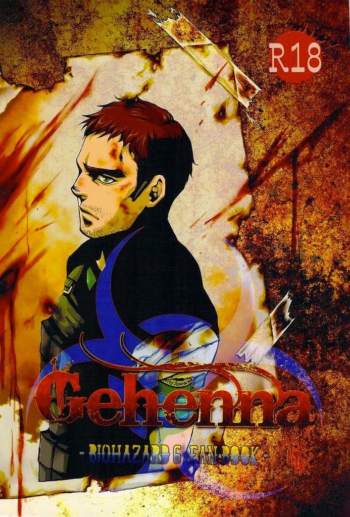 【バイオBLエロ同人誌】ウェスカー×クリス「Gehenna」※ボーイズラブ漫画【バイオハザード】