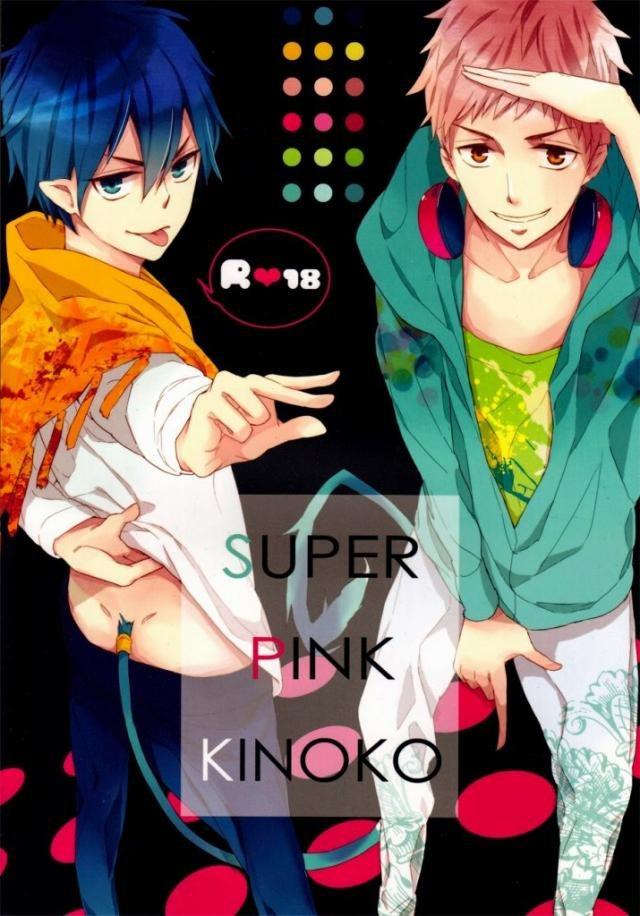 【青エクBLエロ同人誌】志摩×燐「SUPER PINK KINOKO」※ボーイズラブ漫画【青の祓魔師】