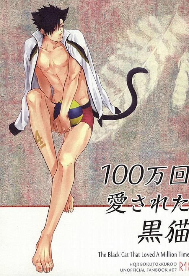 【HQボーイズラブ漫画】木兎×黒尾「100万回愛された黒猫」※BLエロ同人誌【ハイキュー!!】