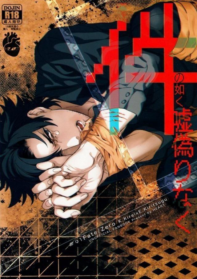 【Fateボーイズラブ漫画】言峰×切嗣「件の如く嘘偽りなく」※BLエロ同人誌【Fate/Zero】