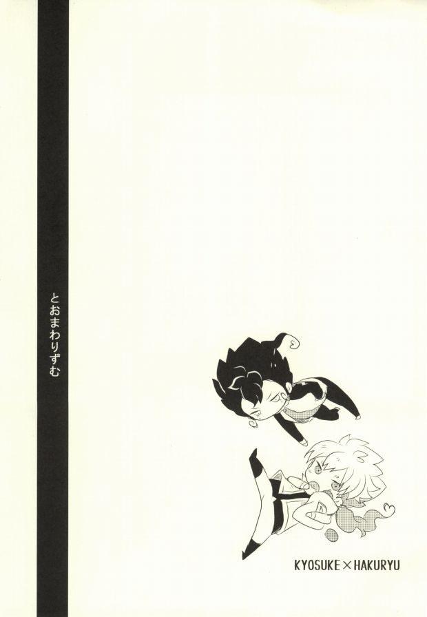【イナイレBLエロ同人誌】京介×白龍「とおまわりずむ」※ボーイズラブ漫画【イナズマイレブン】