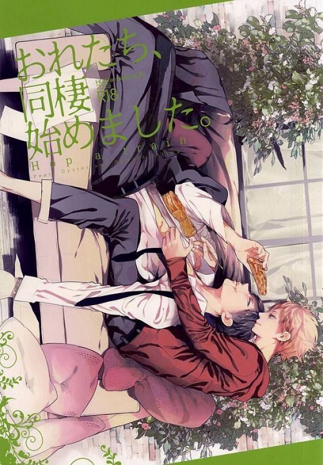【HQボーイズラブ漫画】影山×日向「おれたい、同棲始めました。」※BLエロ同人誌【ハイキュー!!】