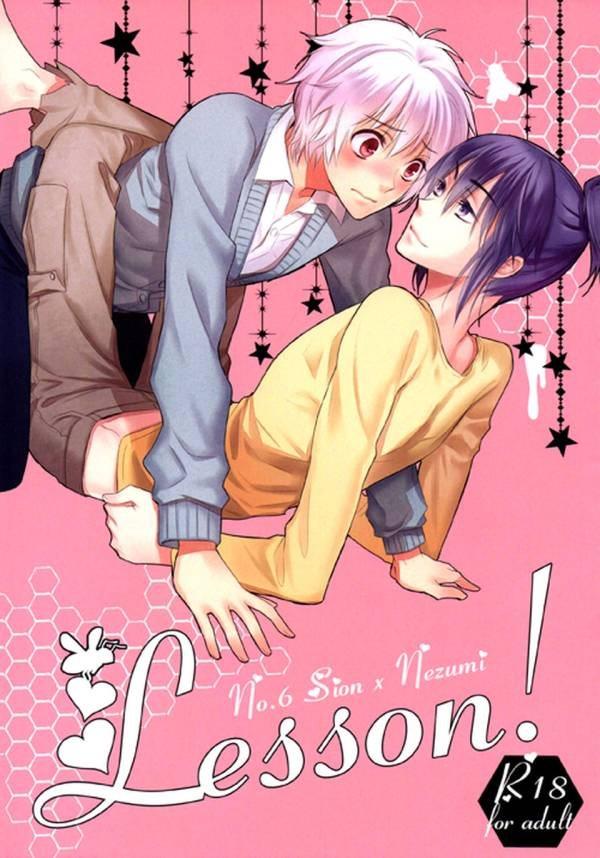 【NO.6ボーイズラブ漫画】紫苑×ネズミ「Lesson!」※18禁【BLエロ同人誌】