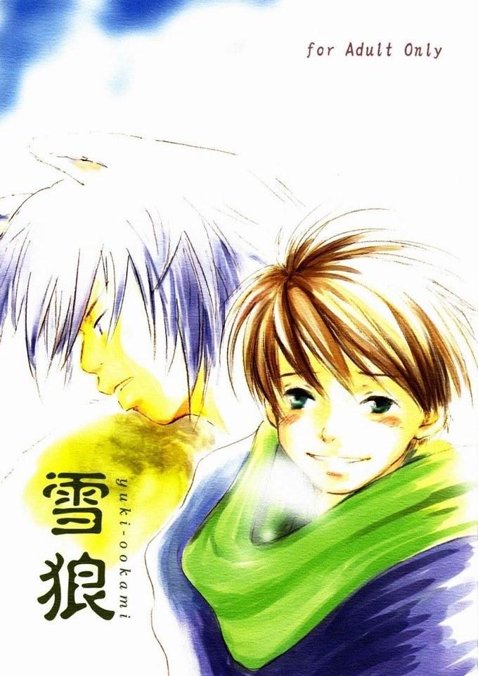 【オリジナルBLエロ同人誌】人狼×少年「雪狼」※18禁【ボーイズラブ漫画】