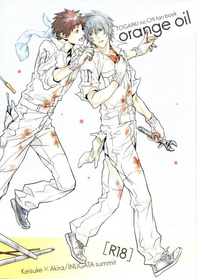 【咎狗の血BLエロ同人誌】ケイスケ×アキラ「orange oil」※18禁【ボーイズラブ漫画】