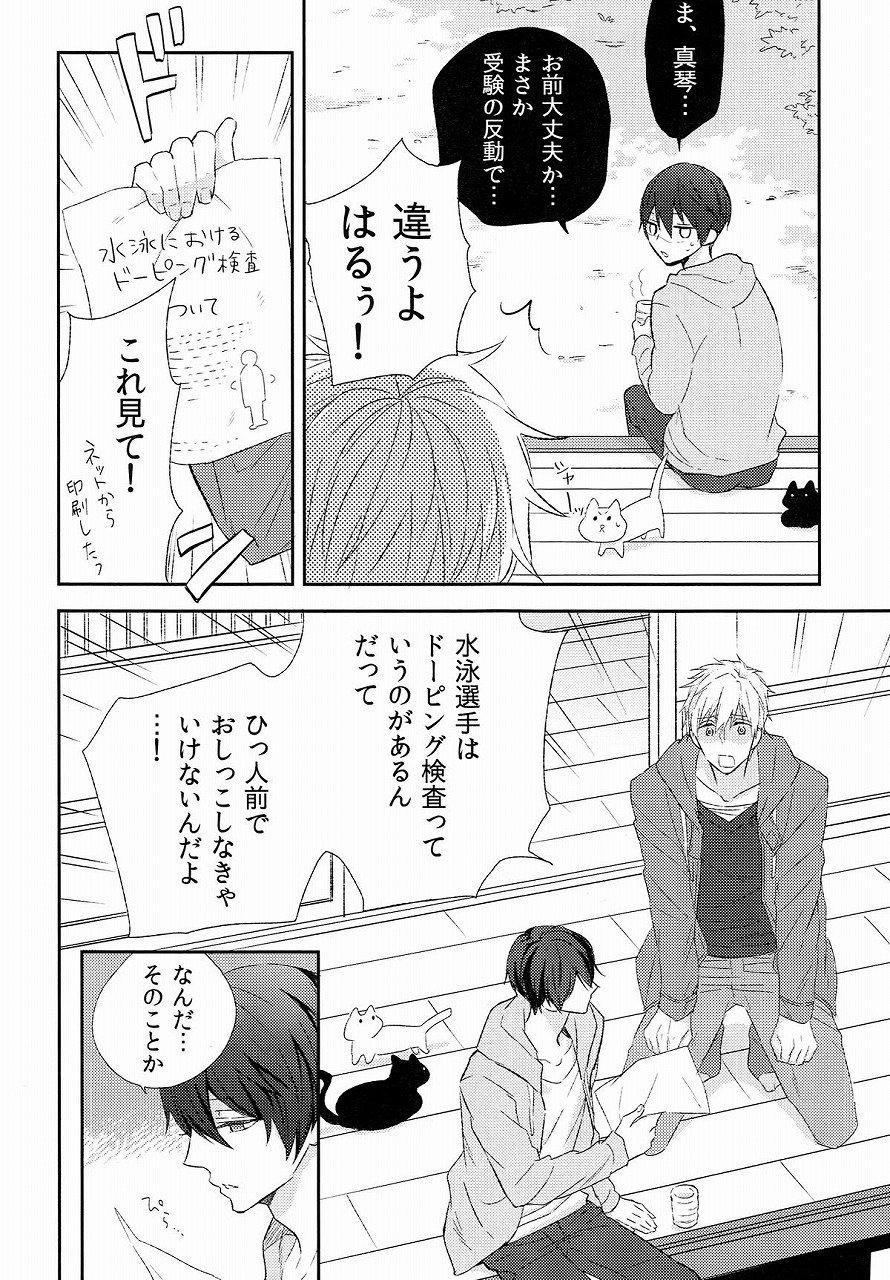 【Free!ボーイズラブ漫画】真琴×遙「よこうえんしゅう」※18禁【BLエロ同人誌】