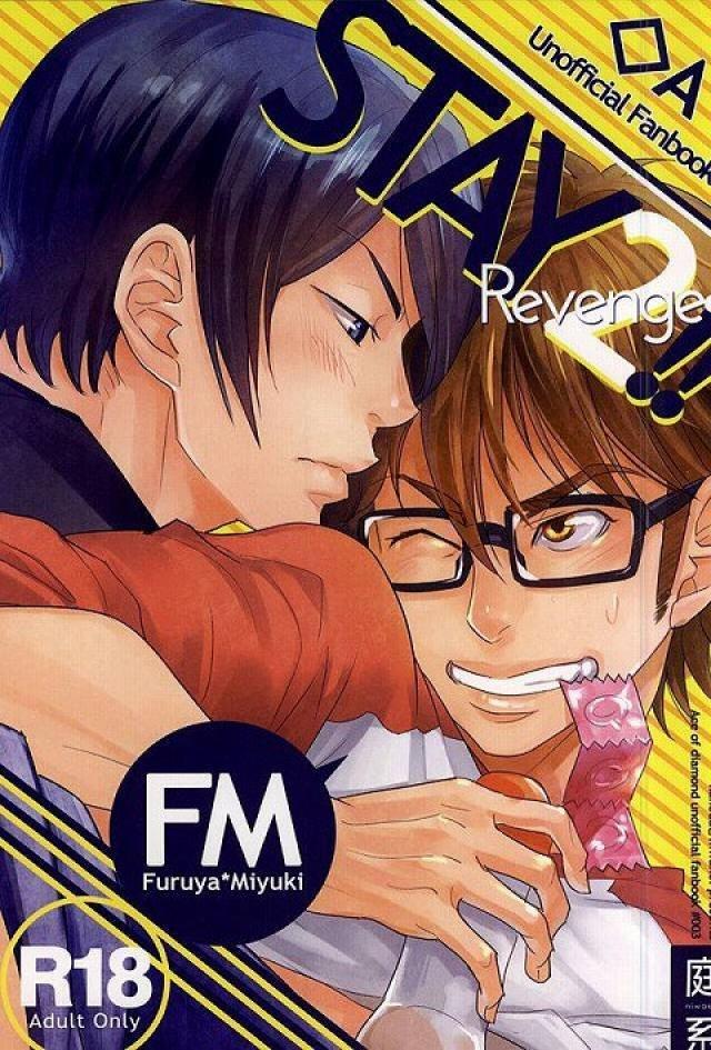 【ダイヤのAボーイズラブ漫画】降谷暁×御幸一也「STAY2!!Revenge」※腐女子向け【BLエロ同人誌】