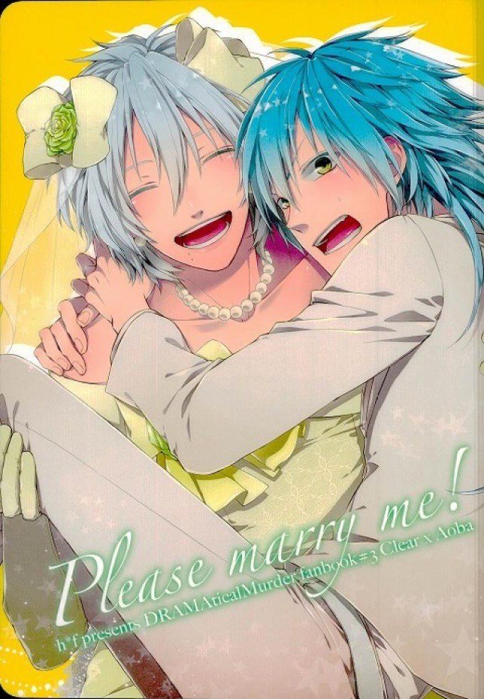 【ドラマダBLエロ同人誌】クリア×蒼葉「Please marry me!」※ボーイズラブ漫画【DRAMAtical Murder】