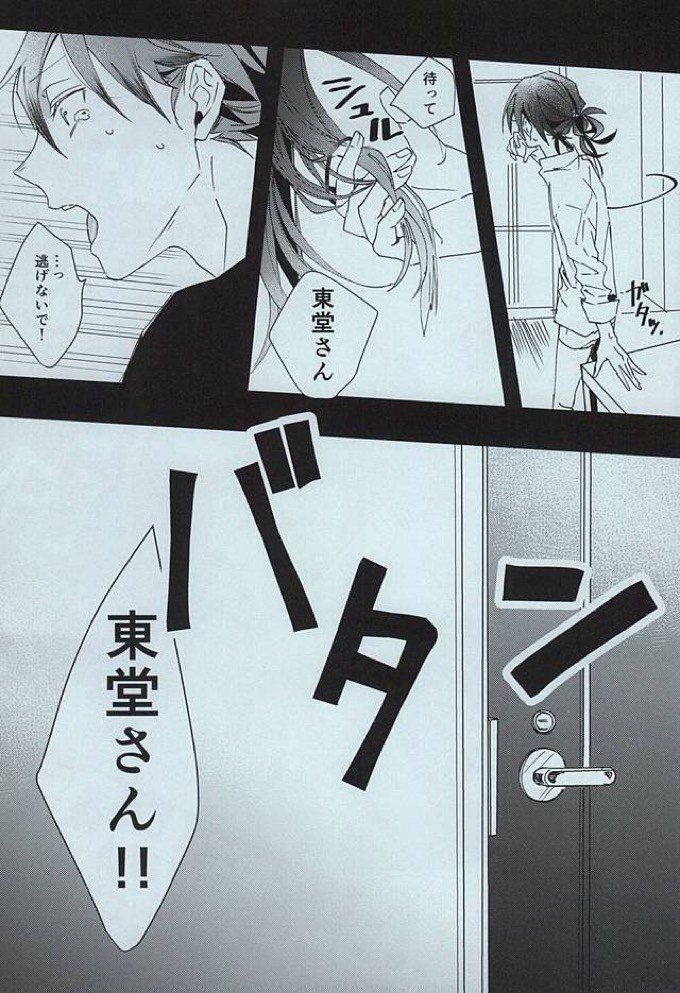【弱ペダBLエロ同人誌】真波×東堂「大なり小なり」※ボーイズラブ漫画【弱虫ペダル】