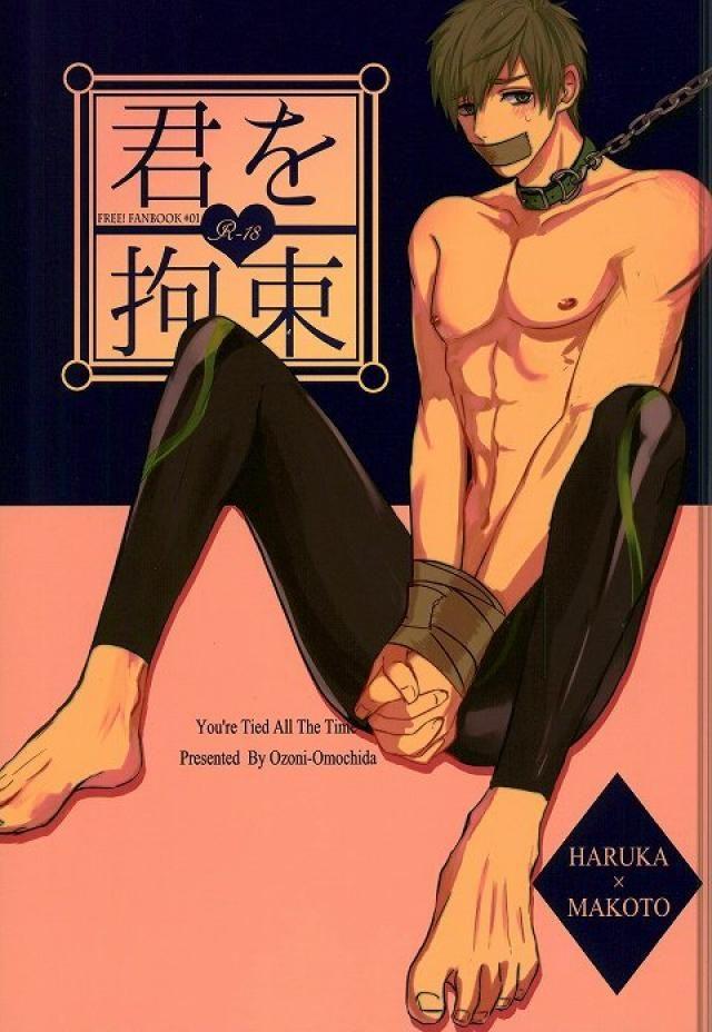 【Free!ボーイズラブ漫画】遙×真琴「君を拘束」※18禁【BLエロ同人誌】