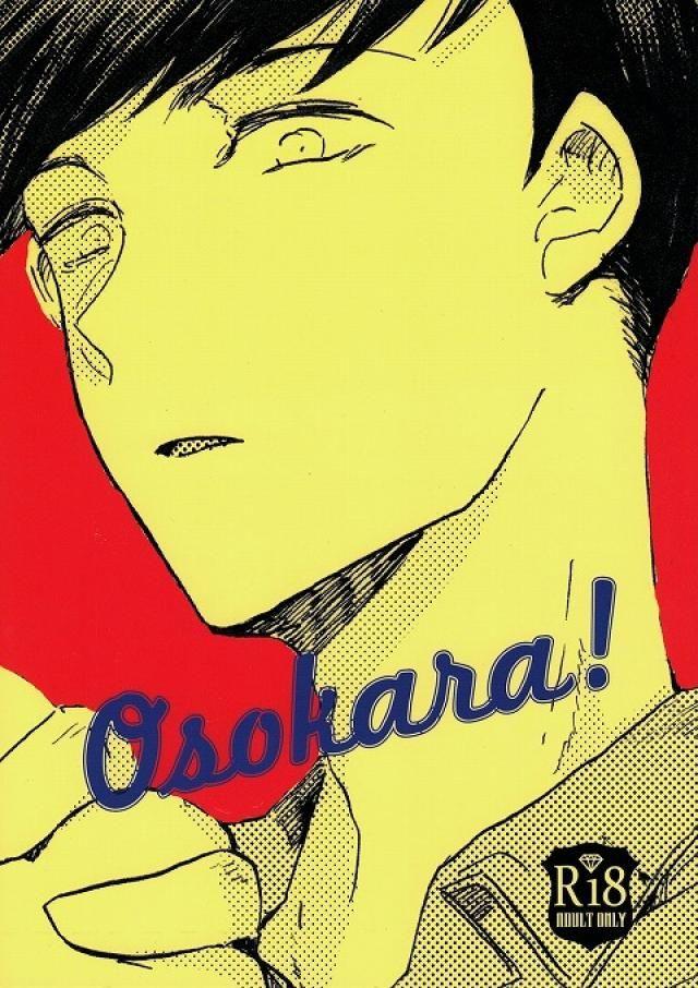 【おそ松さんBLエロ同人誌】おそ松×カラ松「Osokara!」※腐女子向け【ボーイズラブ漫画】