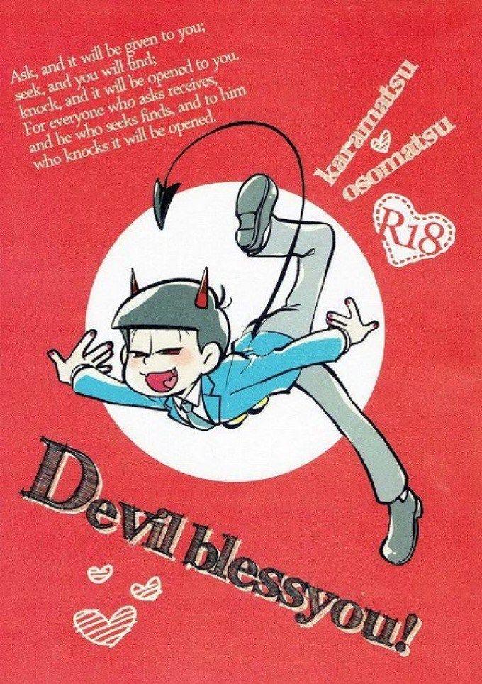 【おそ松さんBLエロ同人誌】カラ松×おそ松「Devil blessyou!」※腐女子向け【ボーイズラブ漫画】