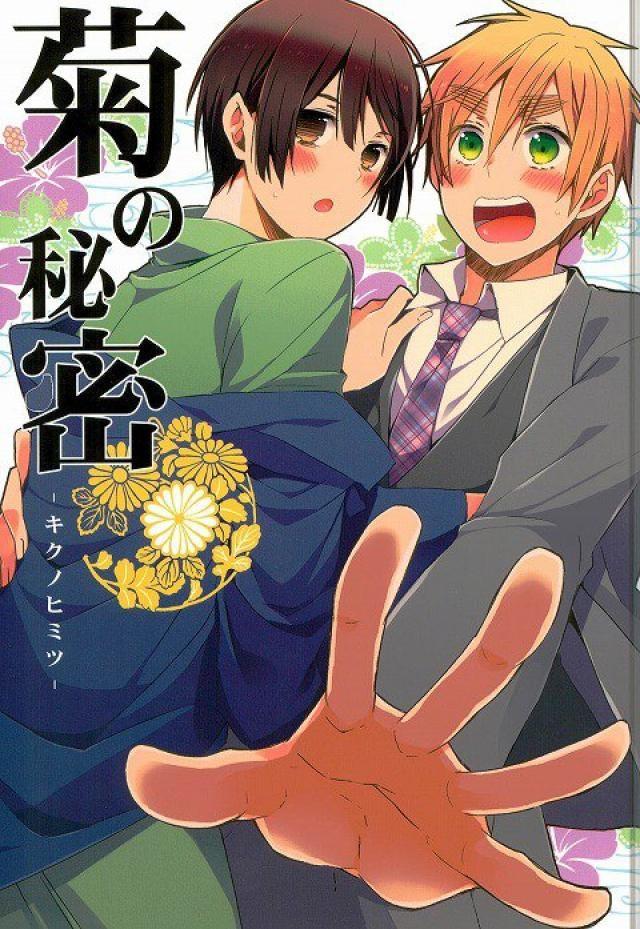 【APHボーイズラブ漫画】イギリス×日本「菊の秘密」※BLエロ同人誌【ヘタリア】