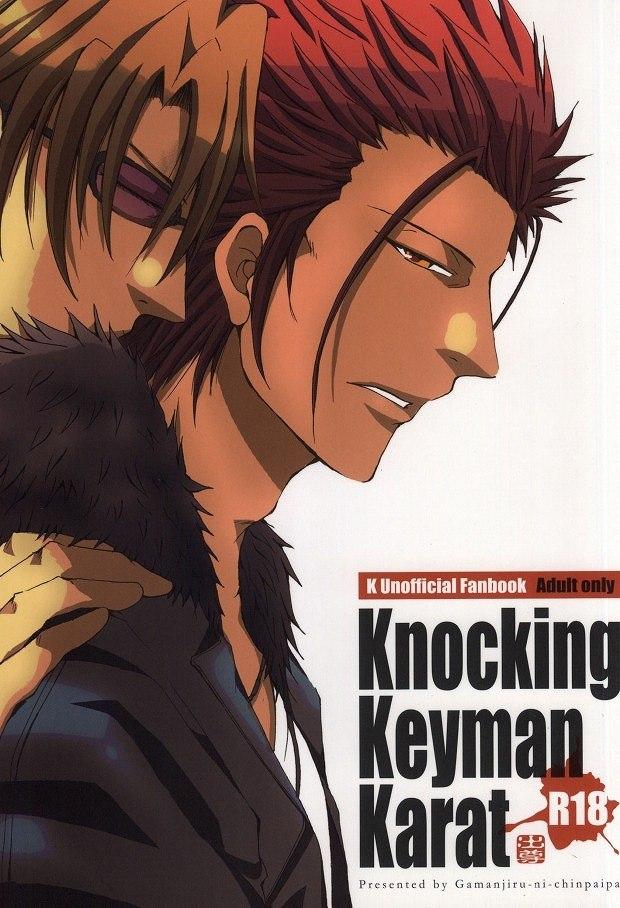 【Kボーイズラブ漫画】草薙出雲×周防尊「Knocking Keyman Karat」※18禁【BLエロ同人誌】
