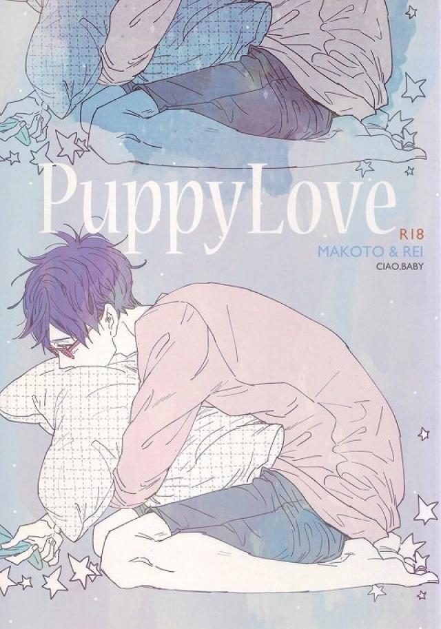 【Free!ボーイズラブ漫画】真琴×怜「Puppy Love」※腐女子向け【BLエロ同人誌】