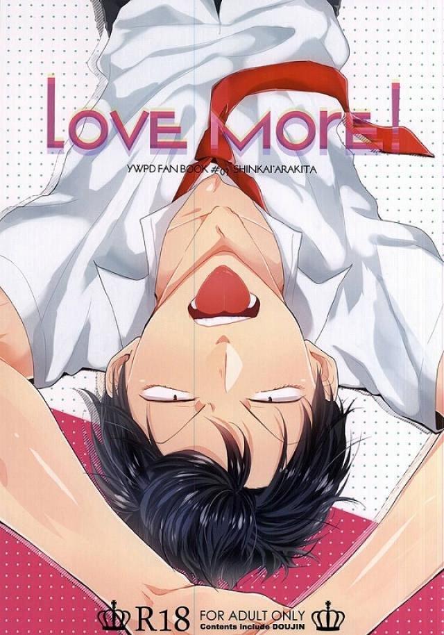 【弱ペダBLエロ同人誌】新開×荒北「Love More!」※ボーイズラブ漫画【弱虫ペダル】