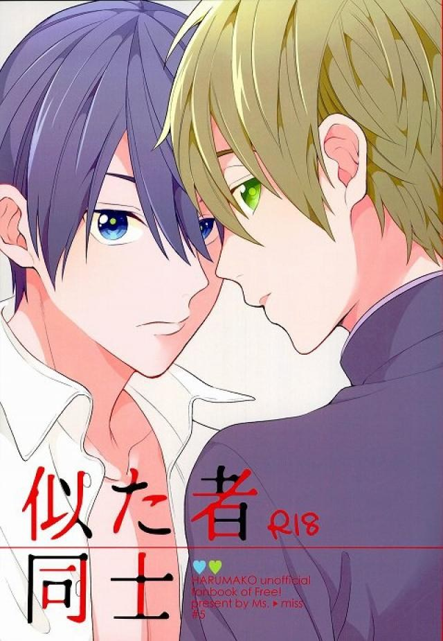 【Free!ボーイズラブ漫画】遙×真琴「似た者同士」※腐女子向け【BLエロ同人誌】