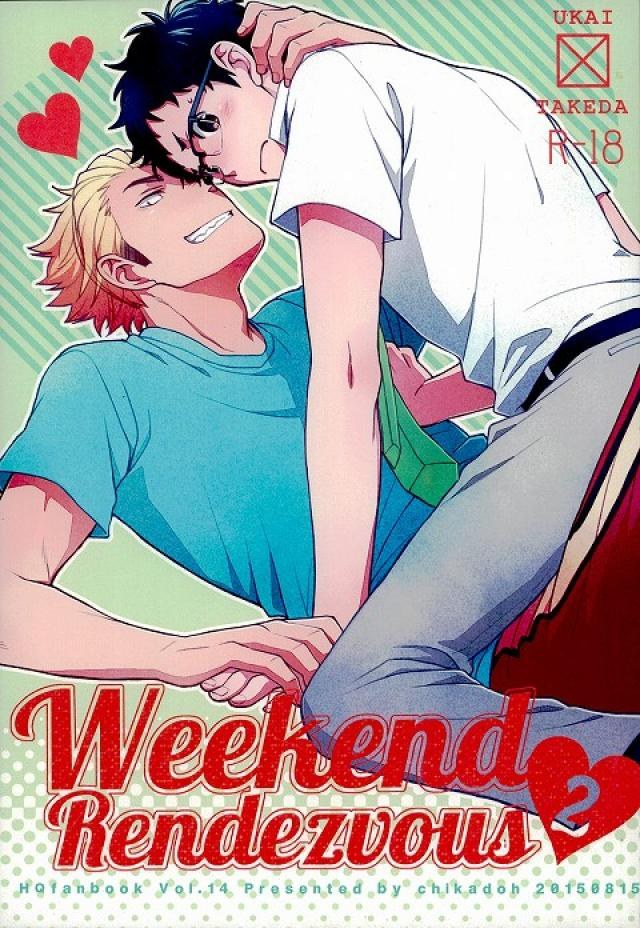 【HQボーイズラブ漫画】烏養×武田「Weekend Rendezvous 2」※BLエロ同人誌【ハイキュー!!】