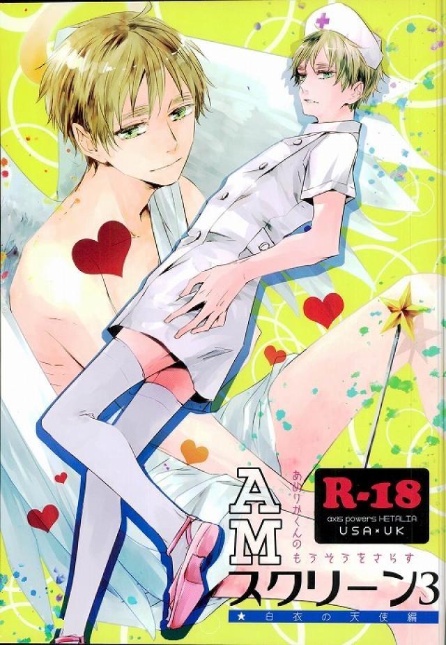 【APHボーイズラブ漫画】アメリカ×イギリス「AMスクリーン3」※BLエロ同人誌【ヘタリア】