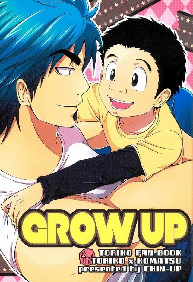 【トリコBLエロ同人誌】トリコ×小松「GROW UP」※18禁【ボーイズラブ漫画】