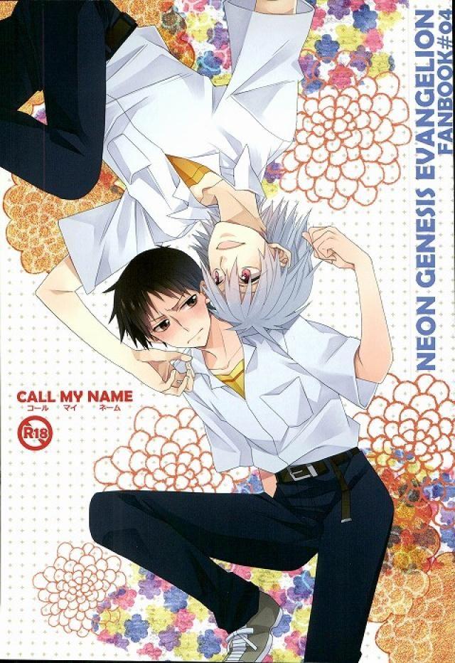 【エヴァBLエロ同人誌】カヲル×シンジ「CALL MY NAME」※ボーイズラブ漫画【新世紀エヴァンゲリオン】