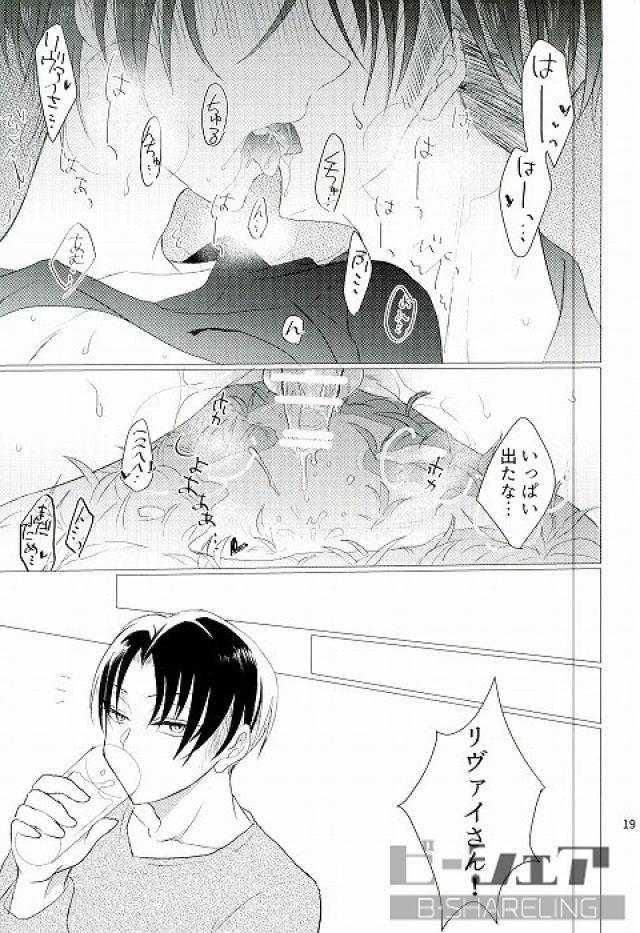 【進撃の巨人BLエロ同人誌】リヴァイ×エレン「秋だ!山だ!S●Xだ!」※現パロ【ボーイズラブ漫画】