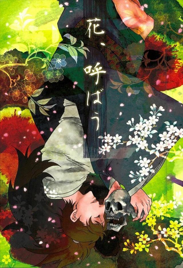 【忍たまBLエロ同人誌】鉢屋×不破「花、呼ばう」※ボーイズラブ漫画【忍たま乱太郎】