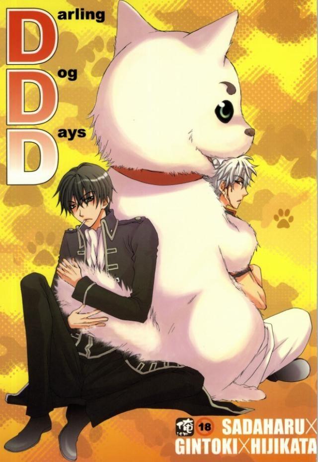 【銀魂BLエロ同人誌】定春×銀時×土方「Darling Dog Days」※腐女子向け【ボーイズラブ漫画】