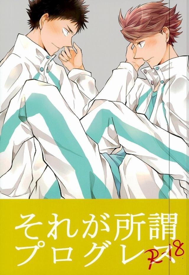 【HQボーイズラブ漫画】岩泉×及川「それが所謂プログレス」※BLエロ同人誌【ハイキュー!!】