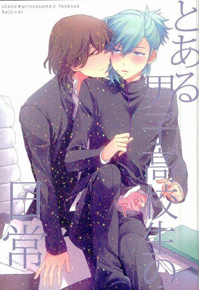 【うたプリBLエロ同人誌】嶺二×藍「とある男子高校生の日常」※ボーイズラブ漫画【うたの☆プリンスさまっ♪】