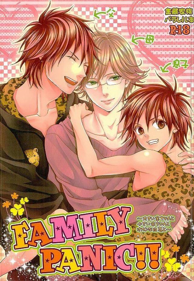 【テニプリBLエロ同人誌】遠山×白石「FAMILY PANIC!!」※ボーイズラブ漫画【テニスの王子様】
