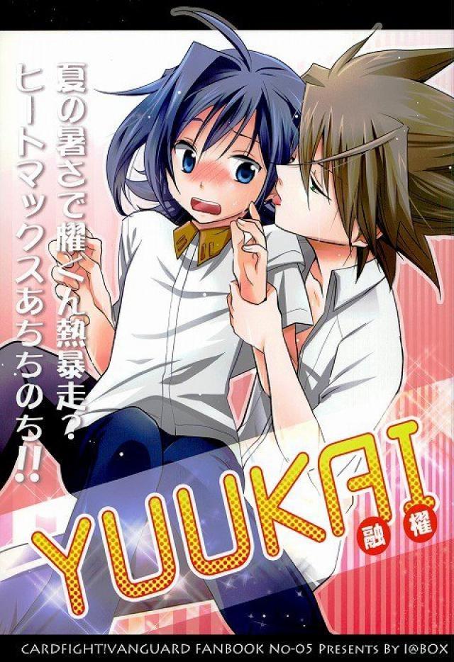 【ヴァンガードBLエロ同人誌】櫂×アイチ「YUUKAI」※ボーイズラブ漫画【カードファイト!!ヴァンガード】