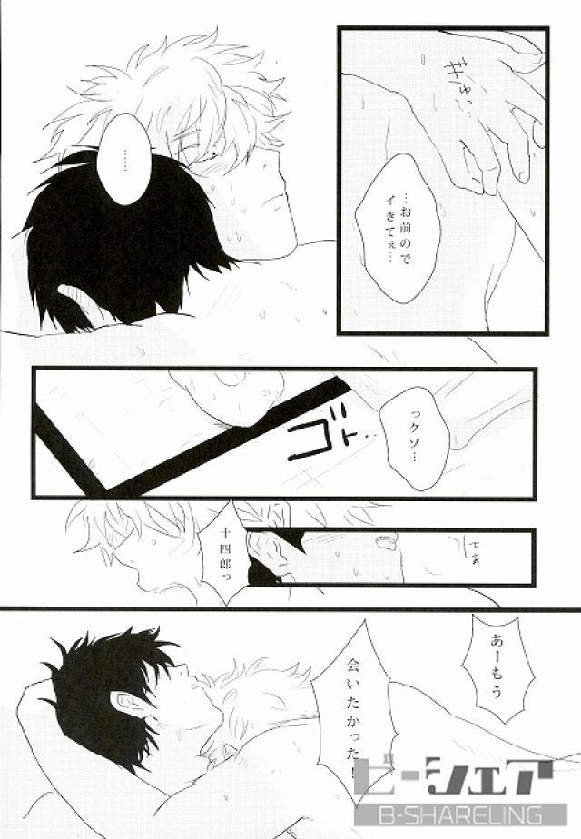 【銀魂BLエロ同人誌】銀時×土方「あいたいならば」※腐女子向け【ボーイズラブ漫画】