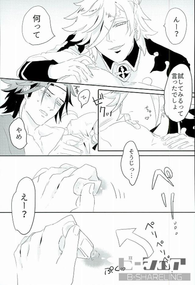 【幕末ROCKボーイズラブ漫画】沖田×土方「さわるな。」※腐女子向け【BLエロ同人誌】