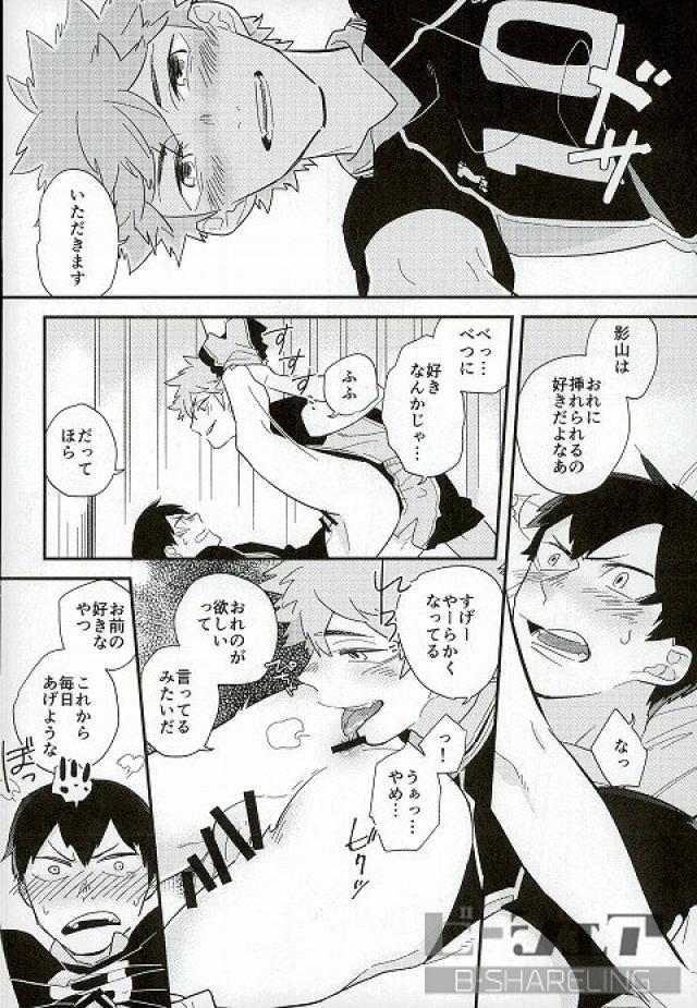 【HQボーイズラブ漫画】日向×影山「おれのおうさま」※BLエロ同人誌【ハイキュー!!】