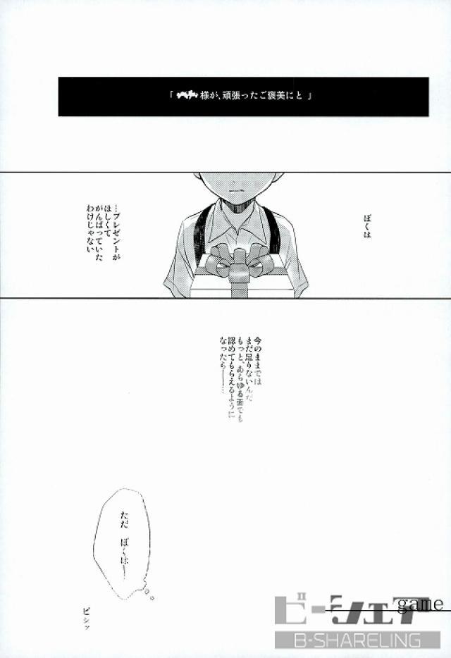 【黒バスBLエロ同人誌】赤司征十郎×黒子テツヤ「game」※ボーイズラブ漫画【黒子のバスケ】