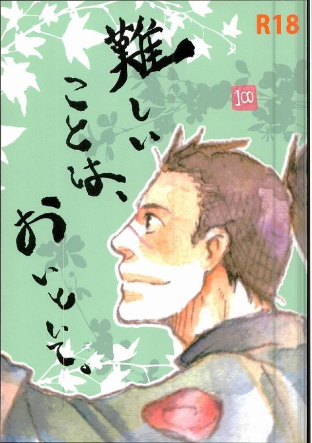 【NARUTOボーイズラブ漫画】カカシ×イルカ「難しいことは、おいといて」※18禁【BLエロ同人誌】